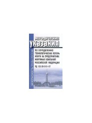 Методические указания по определению технологических потерь нефти на предприятиях  нефтяных компаний Российской Федерации. РД 153-39-019-97