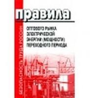 Правила оптового рынка электрической энергии (мощности) переходного периода.