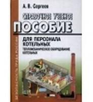 Справочное учебное пособие для персонала котельных. Тепломеханическое оборудование котельных.
