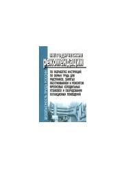 Методические рекомендации по разработке инструкций по охране труда для работников, занятых обслуживанием и ремонтом фреоновых холодильных установок и оборудования охлаждаемых помещений.