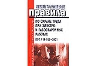 Межотраслевые правила по охране труда при электро- и газосварочных работах. МПОТ РМ 020-2001.