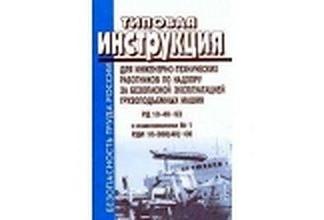 Типовая инструкция для инженерно-технических работников по надзору за безопасной эксплуатацией грузоподъемных машин. РД 10-40-93 с изм. № 1 РДИ 10-388(40)-00