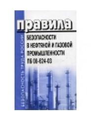 Правила безопасности в нефтяной и газовой промышленности. ПБ 08-624-03
