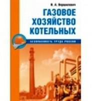 Вершилович В. А. Газовое хозяйство котельных. Учебное пособие