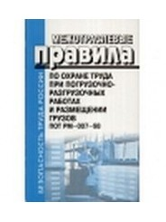Межотраслевые правила по охране труда при погрузочно-разгрузочных работах и размещении грузов. ПОТ РМ-007-98