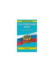 Градостроительный кодекс Российской Федерации. Текст с изменениями и дополнениями на 2014 год