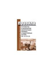Правила устройства и безопасной эксплуатации паровых и водогрейных котлов. ПБ  10-574-03