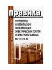 Правила устройства и безопасной эксплуатации электрических котлов и электрокотельных. ПБ 10-575-03.