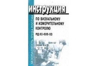 Инструкция по визуальному и измерительному контролю. РД 03-606-03.