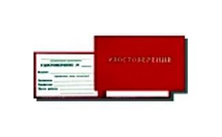 """Удостоверение о проверке знаний """"ПЭЭП"""" и """"ПТБ"""" при эксплуатации электроустановок потребителей"""