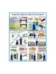 """Плакаты  """"Средства защиты в электроустановках"""""""