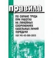 Правила по охране труда при работах на линейных сооружениях кабельных линий передачи. ПОТ РО-45-009-2003