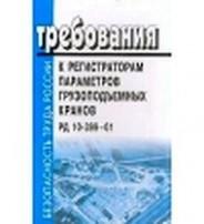 Требования к регистраторам параметров грузоподъемных кранов. РД 10-399-01