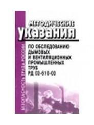 Методические указания по обследованию дымовых и вентиляционных промышленных труб. РД 03-610-03.