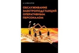 Филатов А. А.  Обслуживание электроподстанций оперативным персоналом