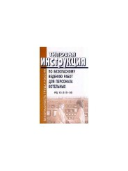 Типовая инструкция по безопасному ведению работ для персонала котельных. РД 10-319-99