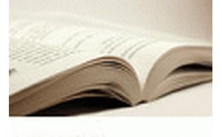 Журнал испытания абразивного и эльборового инструмента.