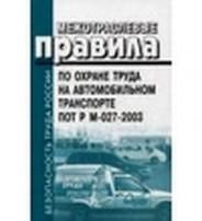 Правила пользования газом и предоставления услуг по газоснабжению в Российской Федерации.