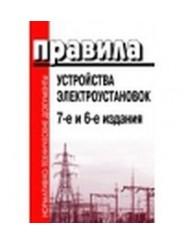 Правила устройства электроустановок. 6-е и 7-е издание. Все действующие главы
