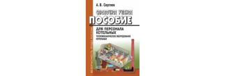 Сергеев А.В. Справочное учебное пособие для персонала котельных. Тепломеханическое оборудование котельных