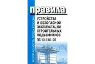 Правила устройства и безопасной эксплуатации строительных подъемников. ПБ 10-518-02.
