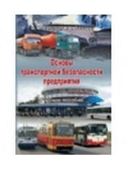Толстых В.М., Толстых В.В. Основы транспортной безопасности предприятия