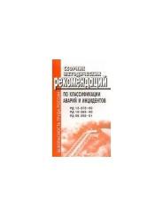 Сборник методических рекомендаций по классификации аварий и инцидентов. РД 12-378-00, РД 10-385-00, РД 09-398-