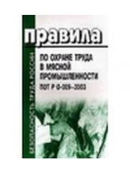 Правила по охране труда в молочной промышленности. ПОТ РО-016-2003