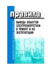 Правила вывода объектов электроэнергетики в ремонт и из эксплуатации.