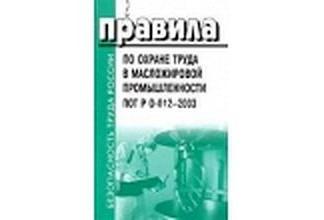 Правила по охране труда  масложировой промышленности. ПОТ РО-012-2003