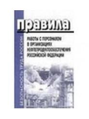 Правила работы с персоналом в организациях нефтепродуктообеспечения Российской Федерации. Ввод в действие 30.06.03