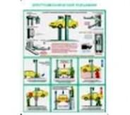 """Плакат """"Безопасность в авторемонтной мастерской. Электромеханический подъёмник"""""""
