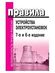 Правила устройства электроустановок. 6-е и 7-е издание.