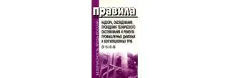Правила надзора, обследования, проведения технического обслуживания и ремонта промышленных дымовых и вентиляционных труб. СП 13-101-99