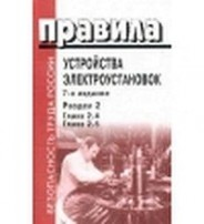 Правила устройства электроустановок. 7 издание.