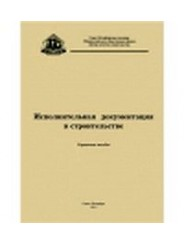 А. Н. Летчфорд, В. А. Шинкевич и др. Схемы операционного контроля качества строительных, ремонтно-строительных и монтажных работ. – СПб., 2012.