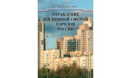 Круглик С. И.  Управление жилищной сферой городов России