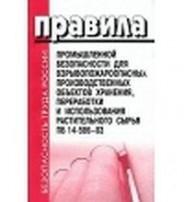 Правила промышленной безопасности для взывопожароопасных производственных объектов хранения, переработки и использования растительного сырья. ПБ 14-586-03