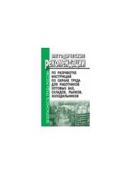 Методические рекомендации по разработке инструкций по охране труда для работников оптовых баз, складов, рынков, холодильников.
