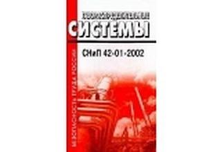 Газораспределительные системы. СНиП 42-01-2002.