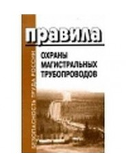 Правила охраны магистральных трубопроводов.