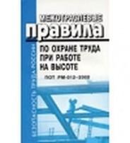Межотраслевые правила по охране труда при работе на высоте ПОТ РМ 012-2 000