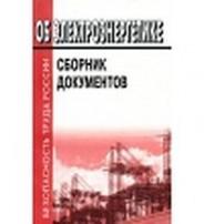 Об электроэнергетике. Сборник законодательных актов Правительства РФ