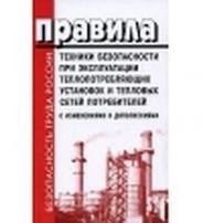 Правила техники безопасности при эксплуатации теплопотребляющих установок и тепловых сетей потребителей.