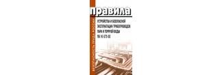 Правила устройства и безопасной эксплуатации трубопроводов пара и горячей воды. ПБ 10-573-03