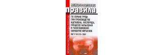 Межотраслевые правила по охране труда при производстве ацетилена, кислорода, процессе напыления и газопламенной обработке металлов. ПОТ РМ-019-2001