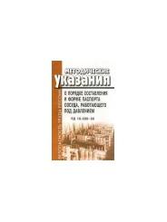 Методические указания о порядке составления и форме паспорта сосуда, работающего под давлением. РД 10-209-98
