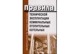 Правила технической эксплуатации коммунальных отопительных котельных