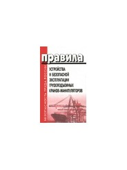 Правила устройства и безопасной эксплуатации грузоподъёмных кранов-манипуляторов. ПБ 10-257-98
