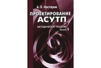 Нестеров А.Л. Проектирование АСУТП. Методическое пособие. Книга 1